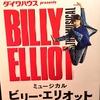 ミュージカル「ビリー・エリオット」感想 〜ビリー、頑張って。いってらっしゃい 〜