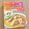 ヤマモリ「Thai Curry マンゴーカレー」を食べたら、2020年夏の味だった件
