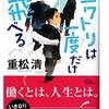 重松 清(著) 『ニワトリは一度だけ飛べる』(朝日文庫) 読了