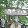 益子町 雨巻山登山