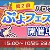 【ぷよクエ】第2回 ぷよフェスラッシュ(1日目)