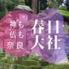 神も仏も奈良・春日大社