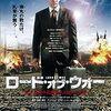 【ミニレビュー】ロード・オブ・ウォー【映画】