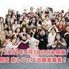 2021/4/18(日)静岡第3回心と体が喜ぶ癒しフェスティバル申込開始致しました