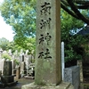 鹿児島旅行 二日目 平成三十年八月三十一日(金) Trip to Kagoshima DAY 2