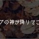 【悲報】ブログの神が降りてこない
