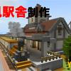マイクラで遊園地を作る part5 〜洋風駅舎制作〜 [Minecraft #79]