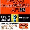 Oracle DB のシーケンスを作成・参照・操作する