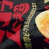 湖池屋のカラムーチョの新商品カラムー超の濃厚ビーフ煮込みXO醤仕立てを買ってみました。
