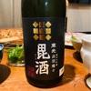 東光 毘酒は美酒だった。