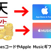 楽天ポイントでiTunesコードが買える「iTunes ギフトカード 認定店」を使ってみました。楽天ペイで支払いが出来ます!