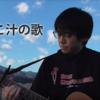 オリジナルきのこソング『きのこ汁の歌』【動画あり】