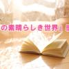 東野幸治『この素晴らしき世界』の感想【お笑いが好きな人に読んでほしい1冊】
