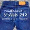 【18ヶ月経過】リゾルト712の色落ち・エイジングレポート【1080時間】