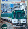 京電を語る③244…京阪5000系特集の鉄道ピクトリアル