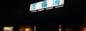 1000円カットと銭湯を目的とする小旅行