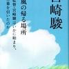 映画監督・宮崎駿はいかに始まり、いかに幕を引いたのか『続・風の帰る場所』