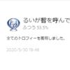 【フリプ】PS3版『るいは智を呼ぶ』のプラチナトロフィー獲得。