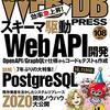 WEB+DB PRESS vol.108 に18周年記念エッセイを寄稿しました