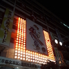 盛岡さんさ踊り2019 3日目!熱~い大学生&ゴール地点の様子を紹介!最終日の楽しみ方も!