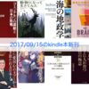 【2017/09/15の新刊】マンガ/小説/雑誌以外: 『コミンテルンの謀略と日本の敗戦』『動物になって生きてみた』『海の地政学』『あなたの脳のはなし』 など