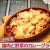 MOCO'Sキッチン レシピ【もこみち流 鶏肉と野菜のカレーグラタン 】