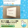 【超便利】公式LINEのビートボックス辞書機能!