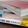将来、独立をしたい人が読むべきビジネス書を5冊紹介します