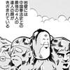 闘将!!拉麺男が復活するそうなんで、記念記事です。