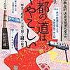 【Voicy】歴史好きに「京の歴史NAVI」が面白い