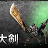 各武器の重要ポイントまとめ(大剣・片手剣・双剣)
