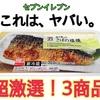 【超激選!!】私が本当に美味しいとおもうセブンイレブン商品3選!!