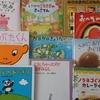 【4歳読み聞かせ】おすすめ絵本10選*1*