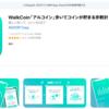 歩くことでお金が貰える?「WalkCoin(アルコイン)」を使ってみました。