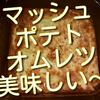 マッシュポテト入りのオムレツはホッとする美味しさ。簡単でお薦めです!