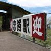 廃駅の旅24 「恋路駅」