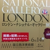 上野の『国立西洋美術館』で久し振りに絵画展を見てきました