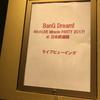 バンドリ4thライブのライブビューイングに行ってきた話【セトリ有】