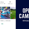 OPEN CAMERA アプリを検証してみたブログ #8K #コンデジを買う前に #スマホカメラアプリ