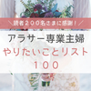 [随時更新]読者登録200名さまに感謝!専業主婦のやりたいことリスト100を公開