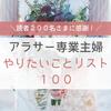 【更新中】読者登録200名さまに感謝!アラサー専業主婦のやりたいことリスト100