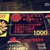 宴会亭 旦過店 19時までのお得セット1,000円 焼き鳥 新旦過飲食街