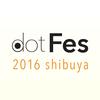 dotfes 2016 渋谷にボランティアスタッフとして参加しました