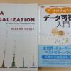 【書評】データ分析のためのデータ可視化入門