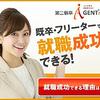 超大型連休あけの会社についてくる病 〜五月病〜