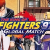 KOF97 GLOBAL MATCH 配信開始