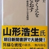 片岡剛士「円のゆくえを問いなおす」(ちくま新書)