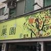 【陳記百果園】台湾の千疋屋とも称されるおすすめ果物屋「陳記百果園」をご紹介