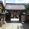 令和元年7月25日 千本釈迦堂・千本ゑんま堂参詣 釘抜地蔵 石像寺(しゃくぞうじ)