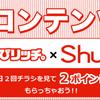 ちょびリッチ × Shufoo!  New コンテンツ始動!